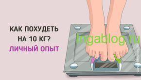 Метод похудения, проверенный на личном опыте | Похудение, Здоровье ...